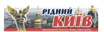 Рідний Київ